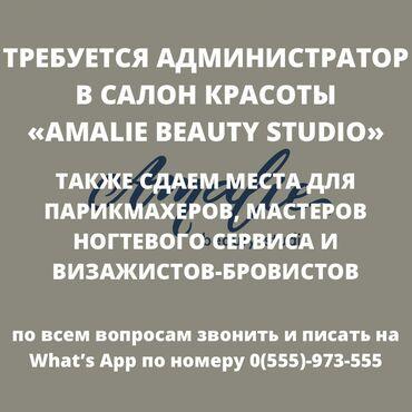 виза в ирландию в Кыргызстан: Администратор. Салон красоты. Сменный график