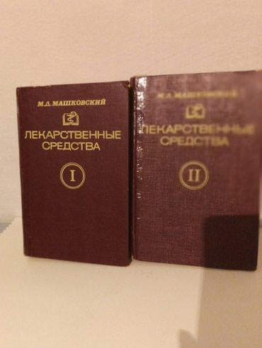 Пособие для врачей в Бишкек