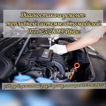 Автоуслуги - Ленинское: Топливная система