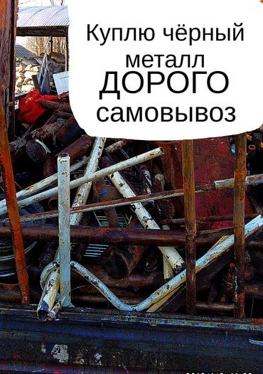 Чёрный металл. Куплю черный металл. Самовывоз. Дорого. в Бишкек