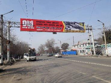 alcatel boom в Кыргызстан: Аренда автовышки в Оше и Жалал-абаде для установки наружной рекламы