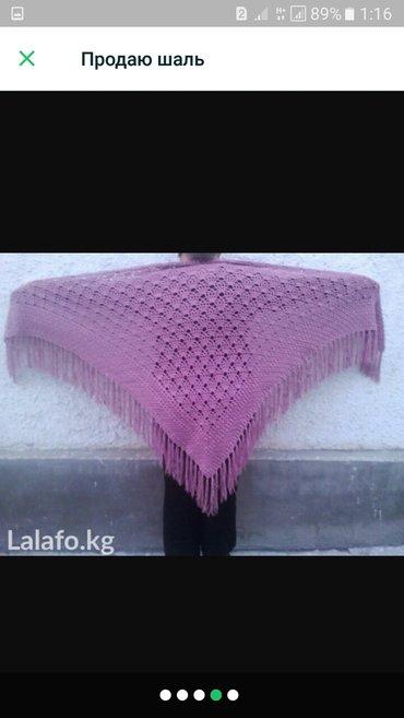 Продаю шали вязанные ручной работы в Бишкек
