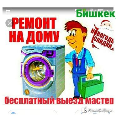газовая плита б в Кыргызстан: Стиралки,электрических плит и.и.д!