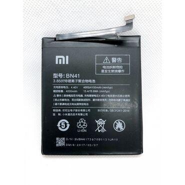 оптом мобильные аксессуары в Кыргызстан: Xiaomi BN41 для Redmi Note 4/ Note 4X Данную модель вы можете ку