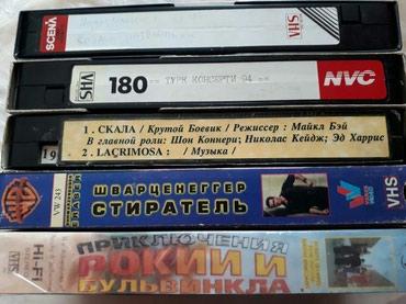 Bakı şəhərində Видеокассеты с фильмами. Есть ещё