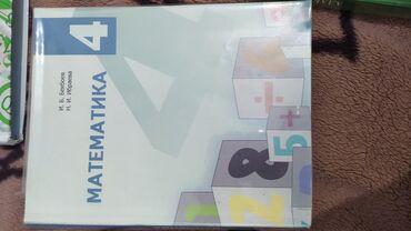 115 объявлений: Продаю книгу. Для кыргызской школы