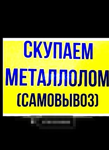 куплю черный металл дорого самовывоз в Бишкек