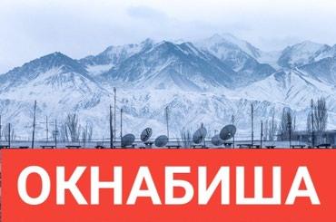 ВЫБОР НОВОГО ОКНА ИЛИ РЕМОНТ СТАРОГО? в Бишкек