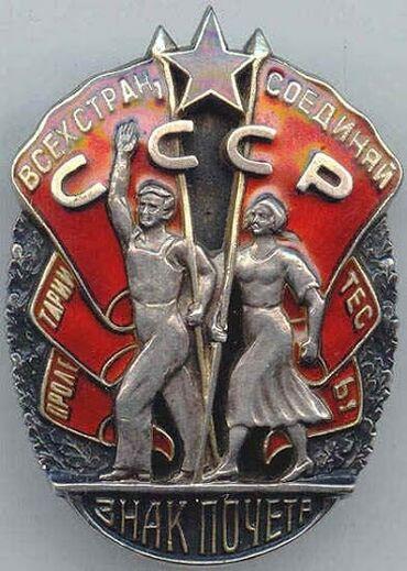 Куплю награды СССР