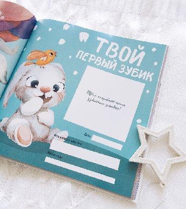 сумка-для-новорожденных в Кыргызстан: Альбом для мальчика 0-2 лет