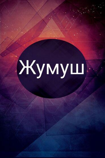 alfa romeo gtv 18 mt в Кыргызстан: Помощник завскладом. С опытом. 5/2