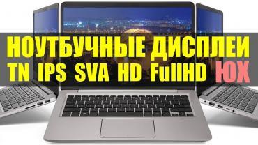 Ремонт техники в Азербайджан: Noutbuk ekranlari 15.6 led, 15.6 led slim, 40 pin, 30 pin monitorlari