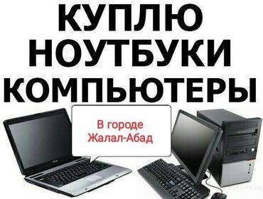 Скупаю компьютеры, ноутбуки, мониторы в городе жалал-абад. оценка по