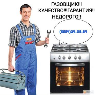 ОПЫТНЫЙ СПЕЦИАЛИСТ ГАЗОВЩИК!!!ремонт в Бишкек
