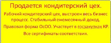 Аренда заводов и фабрик в Кыргызстан: СРОЧНО ПРОДАЕТСЯ действующая кондитерская. Есть несколько