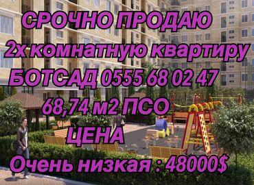 ихлас резиденс бишкек в Кыргызстан: Продается квартира: 2 комнаты, 69 кв. м