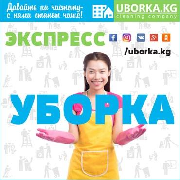 ЭКСПРЕСС-УБОРКА (поддерживающая) в Бишкек