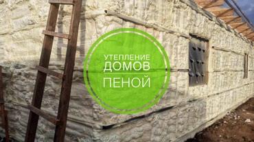 Скидки! УТЕПЛЕНИЕ ДОМОВ напыляемой в Бишкек