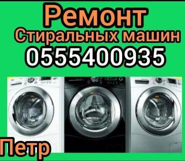 стиральных машин на дом в Кыргызстан: Ремонт | Стиральные машины | С гарантией, С выездом на дом