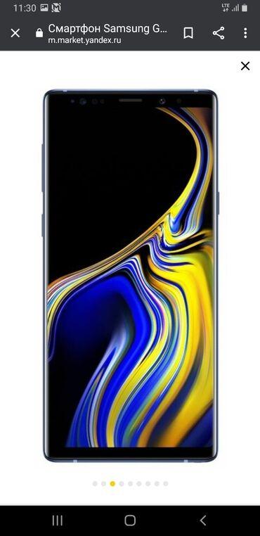 Samsung Galaxy Note 9 | 512 ГБ | Голубой