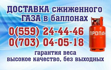 гиря чугунная 20 кг в Кыргызстан: Доставка сжиженного газа в баллонах! 10-20 кг, работаю без выходных!