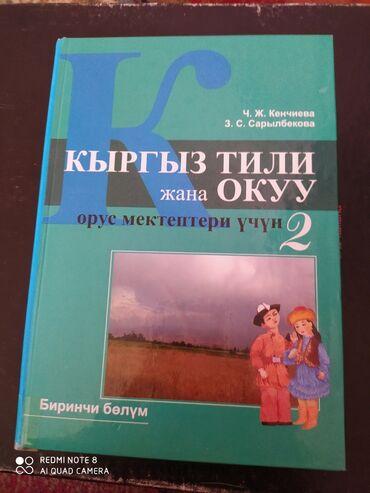 Электронные книги - Кыргызстан: Кыргыз тили для русских классов 2класс,2части состояние нормально даже