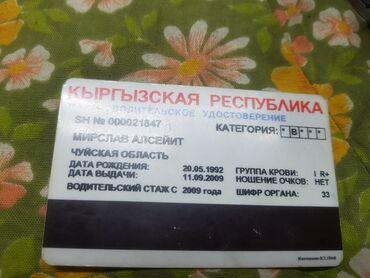 Находки, отдам даром - Бишкек: Найдены права