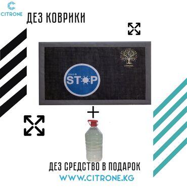 Антисептики и дезинфицирующие средства - Кыргызстан: Дезинфицирующие коврики(Кыргызстан)При покупке коврика жидкость для