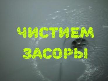 сидушка для ванны в Кыргызстан: Прочистка канализации | Чистка канализации, Прочистка канализации