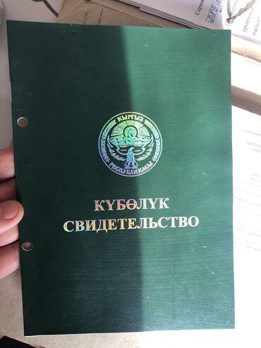 фонтан из мрамора в Кыргызстан: Продам 300 соток Для сельского хозяйства от собственника