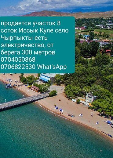 Химчистка машины цена - Кыргызстан: Продам 8 соток Для бизнеса
