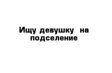Аренда комнат долгосрочно в Кыргызстан: ПодселениеТОЛЬКО ДЕВУШКАМ!!!сдаётся 1 комната из 2 х .в квартире всё