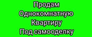 продам пластинки в Кыргызстан: Продается квартира: 1 комната, 49 кв. м