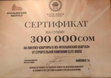 сертификат на приобретение квартиры в Кыргызстан: Продается квартира: 3 комнаты, 25 кв. м