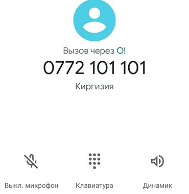 вип бишкек билайн in Кыргызстан | SIM-КАРТЫ: Продаю золотой номер от компании Билайн