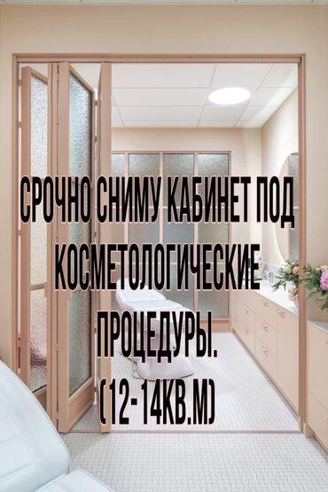 иж планета в Кыргызстан: Срочно сниму кабинет. Желательно ближе к центру. Площадь 12-14кв.м