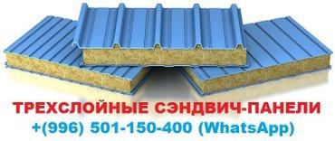 Предлагаем Вам Сэндвич-Панели толщиной от 5см до 20см наполнителями в Бишкек