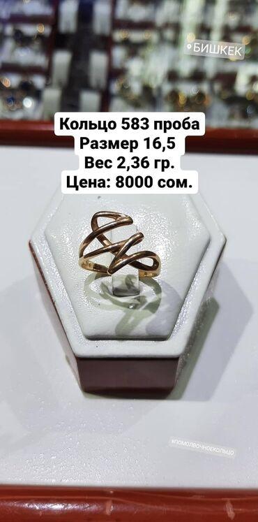 Кольцо золотое. Золото Куплено в Алтыне. Цена за грамм Вас приятно у