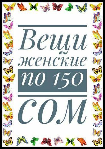 вещи-разное в Кыргызстан: Вещи женские отличного качества, фирменные.Размеры разные - 42, 44