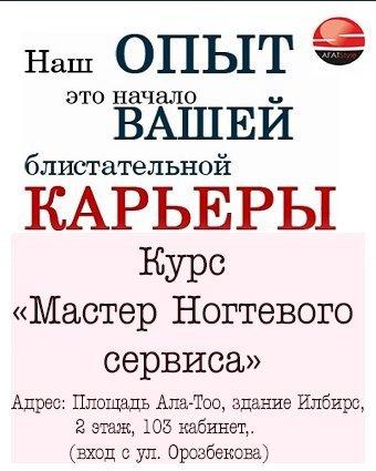 курсы и обучение в Бишкек
