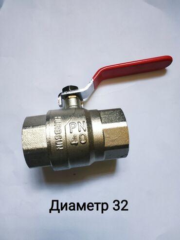 Продаю-кран шаровый (вентиль) Диаметр-20-250 сом,9шт;-шаровый кран