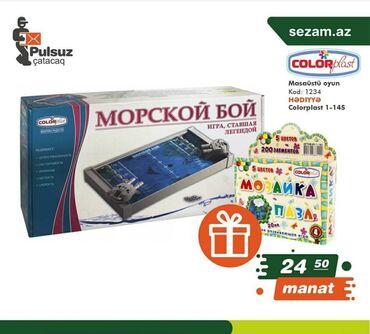 - Azərbaycan: Oyun oyuna