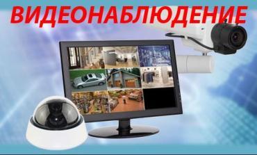 Удаленное видеонаблюдение через интернет - Кыргызстан: Видеонаблюдение. Видео наблюдение. Установка систем видеонаблюдения