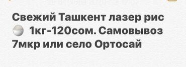 Рис Ташкент лазер
