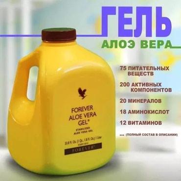 витамин прополис в Кыргызстан: АЛОЭ СОГУНУН жана АБСОРБЕНТ С ВИТАМИНДИН ПАЙДАСЫ!АБСОРБЕНТ С витамини
