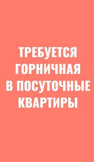 суточный 1 комнатная квартира в караколе in Кыргызстан | ПОСУТОЧНАЯ АРЕНДА КВАРТИР: Техничка. Квартира. 5/2. Цум