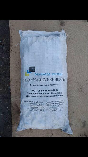 майка борцовка в Кыргызстан: Уголь Казахстанский Майкуба в мешках по 50 кг фасованный орех в мешках