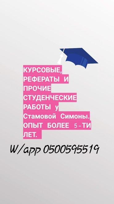 Выполняю все виды студенческих работ на заказ. пишите по ватсапу в Бишкек