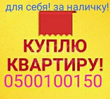 купить приус в бишкеке в Кыргызстан: Продается квартира: 1 комната, 42 кв. м