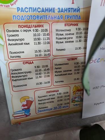 украшение для сада в Кыргызстан: Детский сад Мир фантазии  Набираем детей1-